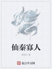 仙秦寡人最新章节
