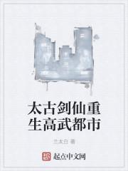 太古剑仙重生高武都市最新章节