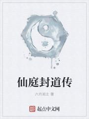 仙庭封道传最新章节