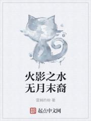 火影之水无月末裔最新章节