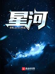 星河最新章节