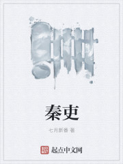 秦吏最新章节