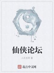 仙侠论坛最新章节