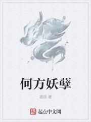 何方妖孽最新章节