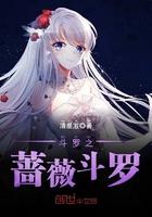 斗罗之蔷薇斗罗最新章节