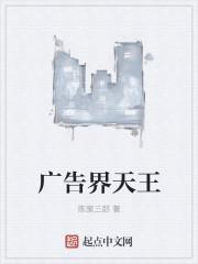 广告界天王最新章节