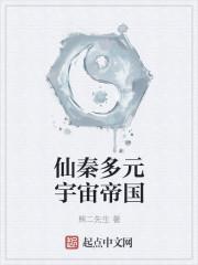 仙秦多元宇宙帝国最新章节