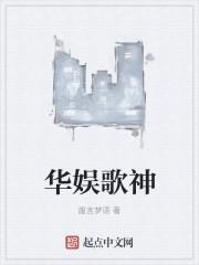 华娱歌神最新章节