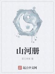 山河册最新章节