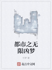 都市之无限凶梦最新章节