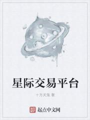 星际交易平台最新章节