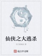 仙侠之大逃杀最新章节
