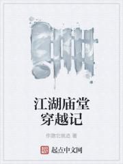 江湖庙堂穿越记最新章节