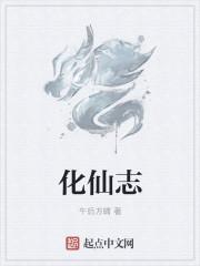 化仙志最新章节