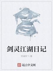 剑灵江湖日记最新章节