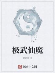 极武仙魔最新章节