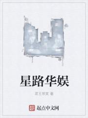 星路华娱最新章节