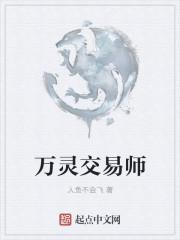 万灵交易师最新章节