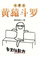斗罗之黄猿斗罗最新章节