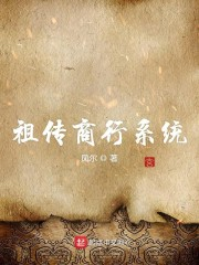 祖传商行系统最新章节