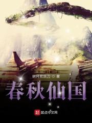 春秋仙国最新章节