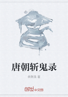 唐朝斩鬼录最新章节