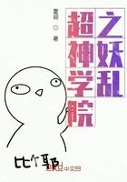 超神学院之妖乱最新章节