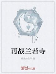再战兰若寺最新章节