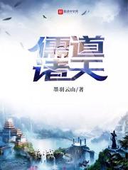 儒道诸天最新章节
