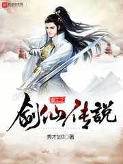 重生之剑仙传说最新章节