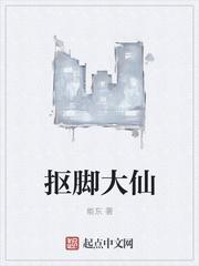 抠脚大仙最新章节