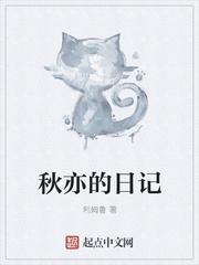 秋亦的日记最新章节