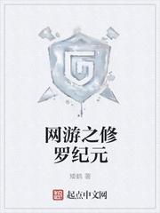 网游之修罗纪元最新章节