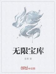 无限宝库最新章节