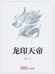 龙印天帝最新章节